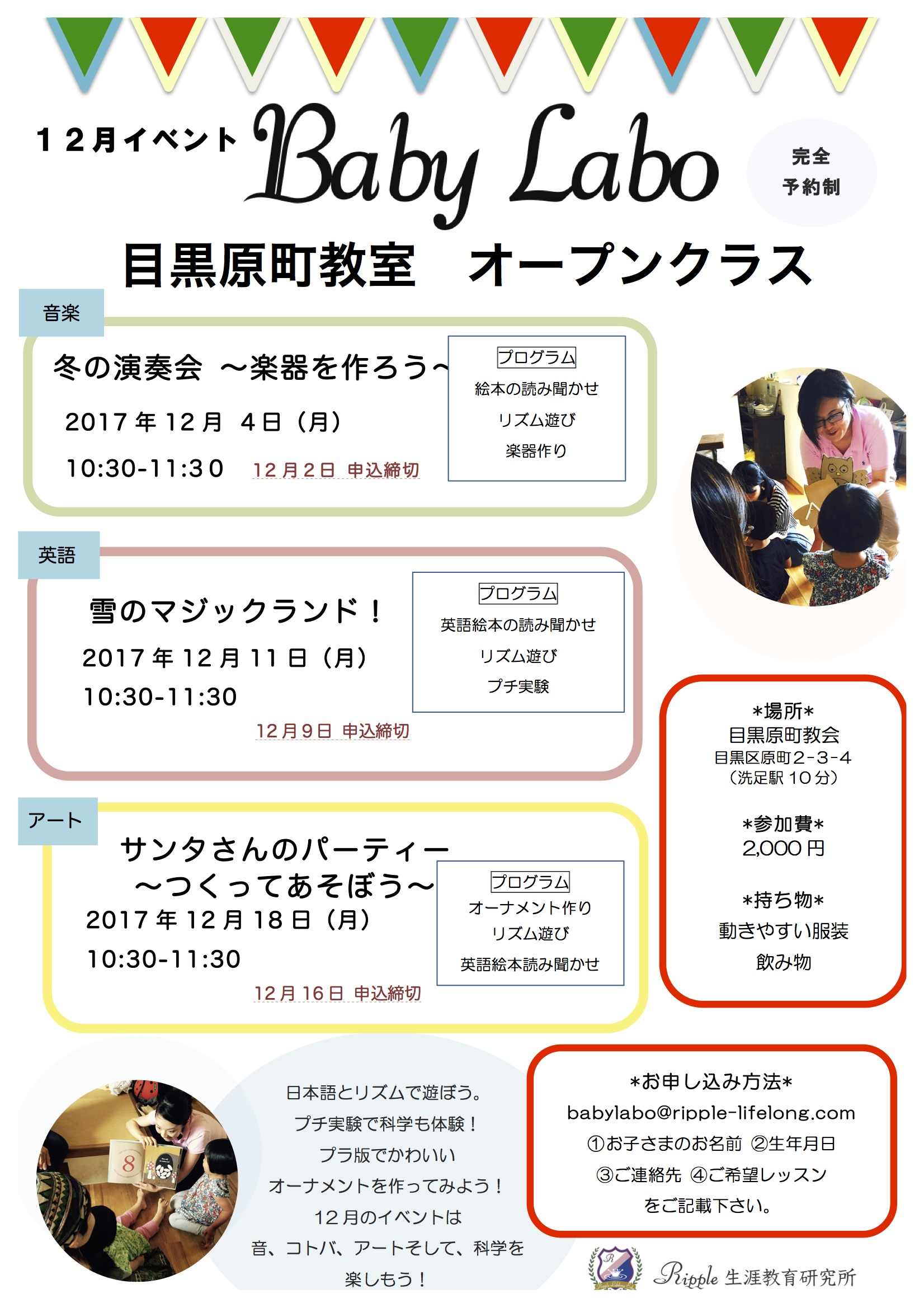 Baby labo イベント 目黒チラシ 12月 2017